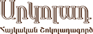 Արկոլադ - հայկական շոկոլատյե